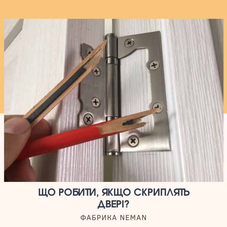 Скриплять двері – що робити?