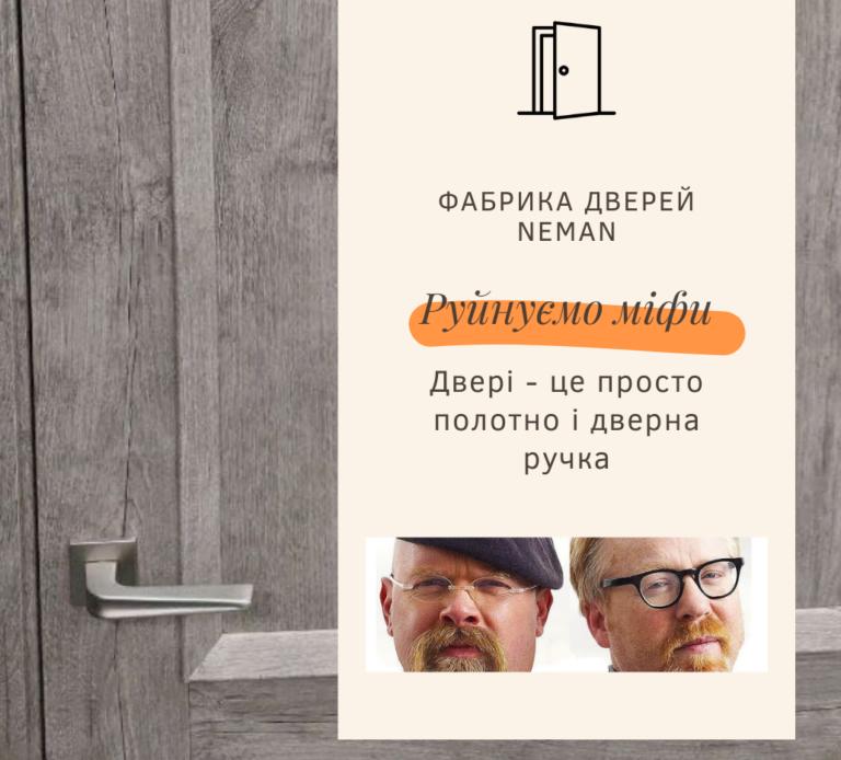 Міжкімнатні двері – це просто полотно з врізаною ручкою