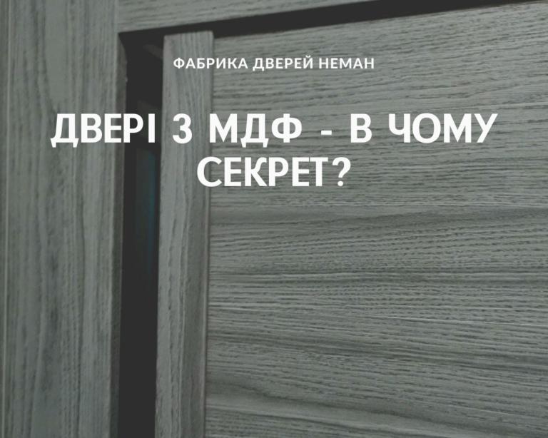 Двері з МДФ – в чому секрет?